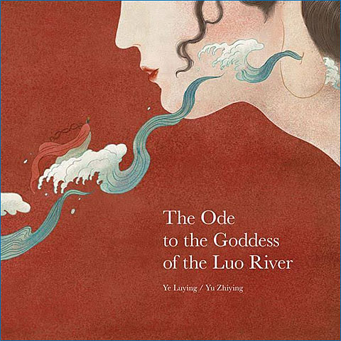 The_Ode_to_-the_Goddess_of_the_Luo_River